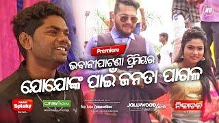 Baishali Odia Movie Premiere - Preet & Sumanpriya, Comedian Jojo Comedy, Mantu Chhuria New Odia Film