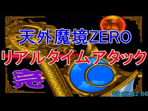天外魔境ZERO バグ有りRTA 5:02:33