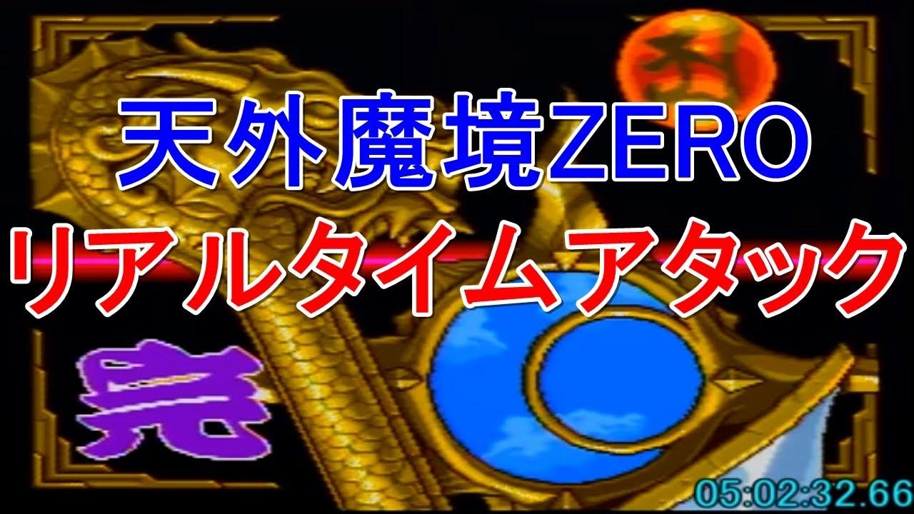 天外魔境ZERO バグ有りRTA 5:02:33 (Far East of Eden Zero Speedrun)