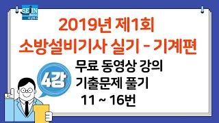 2019년 제1회 소방설비기사 실기(기계편) 11번 ~…
