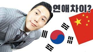 한국&중국 문화 차이, 첫만남부터 썸, 연애까지…