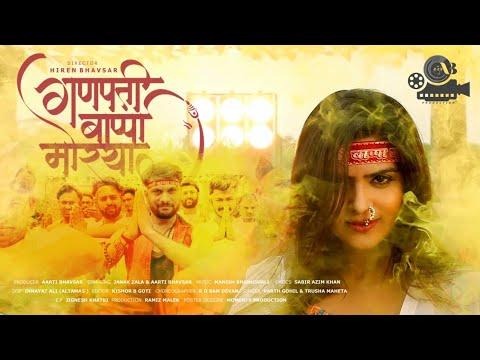 ganpati-bappa-morya-official-video-song-2019-|-aarti-bhavsar-|-janak-zala