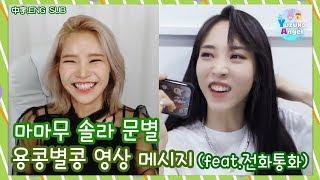 [마마무 솔라 문별] 용콩별콩 영상 메시지 feat.전화통화 (中字,ENG SUB)