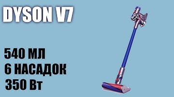 Обзор беспроводного пылесоса Dyson V7 Parquet Extra