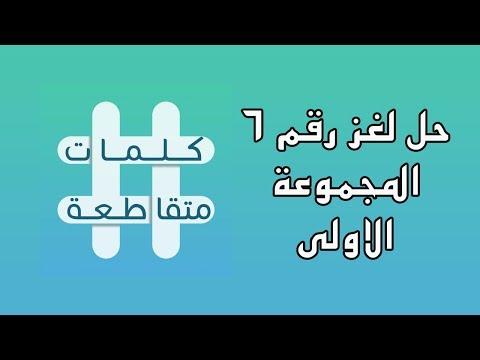 06 كلمات متقاطعة زهرة المدائن يزيد سرعته من هو الشخص الذي لا