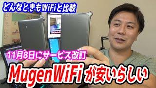 Mugen WiFi がサービス改訂で最安値になりました【どんなときもWiFiと比較検証】