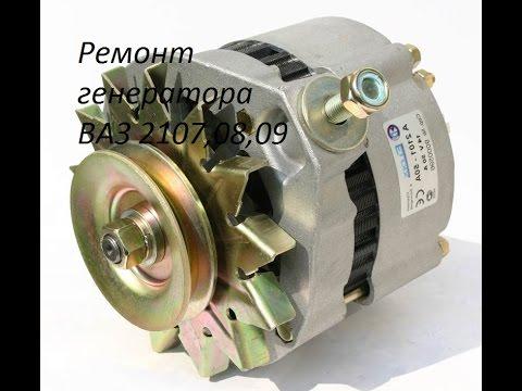 видео: Ремонт генератора ВАЗ 2106,07,08,09 (клиновидный ремень)