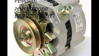 Ремонт генератора ВАЗ 2106,07,08,09 (клиновидный ремень)