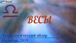 Что принесёт Весам октябрь 2019 года В подарок астрологическая практика Дня Рождения
