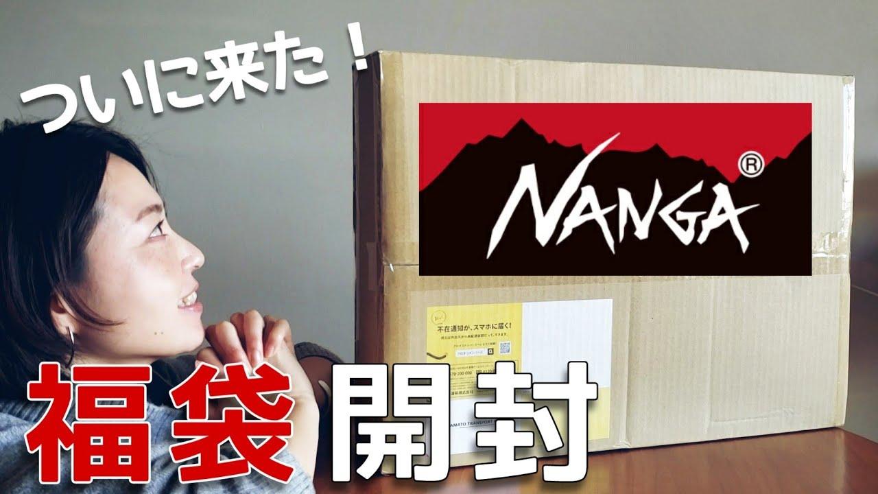 Download 【ナンガ福袋2021】大人気のNANGA福袋を開封!6万円相当の中身は??