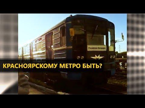 Красноярскому метро быть?