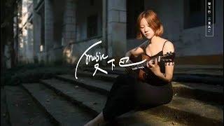 謝春花《 一棵會開花的樹 》- 獨立音樂 / 民謠