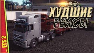 С ДЕТЬМИ НЕ СМОТРЕТЬ! МАТЕРЮСЬ — Euro Truck Simulator 2 | #10