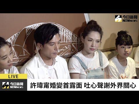 【直播/許瑋甯現身回應婚變 「想往那條路上走沒有成功」 】