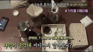 (타악기 연습영상) 해…