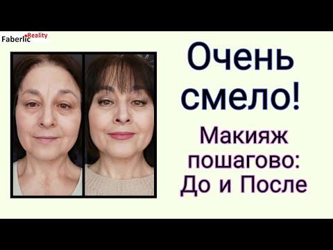 Очень смело! Макияж До и После с косметикой Faberlic / Фаберлик #FaberlicReality