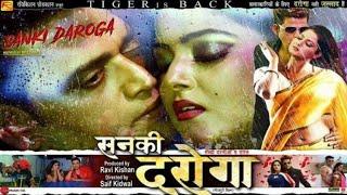 Sanki Daroga ( Official Trailer ) Ravi KISAN Superhit Bhojpuri Movie Full HD 2018
