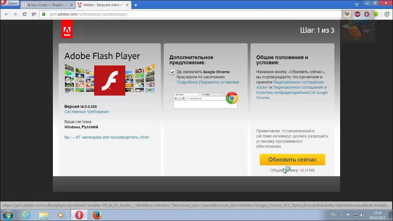 adobe flash player для google chrome скачать бесплатно