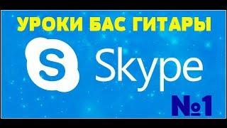 Отзыв об Уроках Игры на Бас Гитаре по Skype!