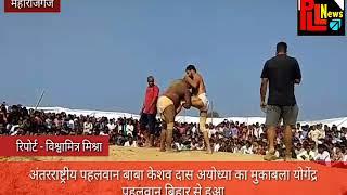 अंतरराष्ट्रीय पहलवान बाबा दास अयोध्या का मुकाबला योगेंद्र पहलवान बिहार से हुआ   PLL News