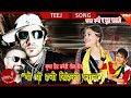Download New Comedy Teej Song 2074 | Honey Singko Fan - Tejas Regmi & Muna Thapa Ft. Yadav Devkota & Sandhya MP3 song and Music Video