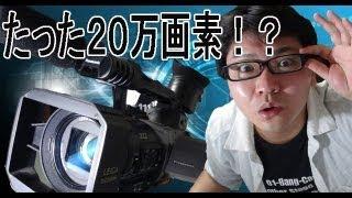 10年前のビデオカメラと今のHDハンディーカムは結局どれくらい違うのか?