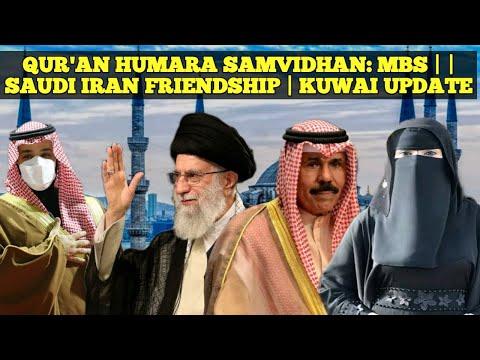 IRAN-SAUDI Ki Dosti | Qur'an Hi Humara Samvidhan: MBS | Kuwait Me Khatoon Ke Qatal Per Hungama More