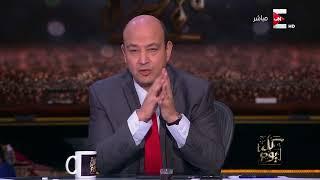 كل يوم - تعليق عمرو اديب على خطاب حسن نصرالله بخصوص استقاله الحريري رئيس وزراء لبنان