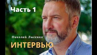 Интервью Николая Лысенко 2020, 1 часть | Бизнес в Польше | ICF Polska