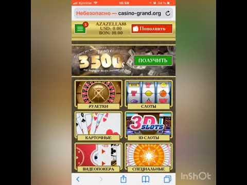 Как выиграть в гранд казино какие бывают ставки в казино