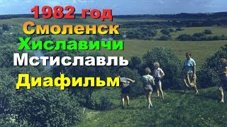 Смоленск-Хиславичи-Мстиславль 1982 год