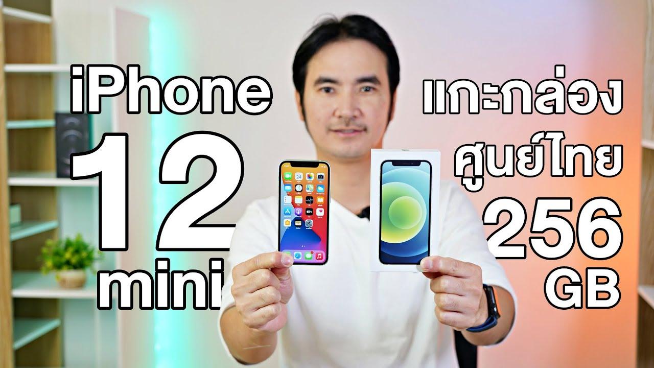 แกะกล่อง พรีวิว iPhone 12 mini 256GB เครื่องศูนย์ไทย จิ๊วแต่แจ๋ว