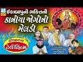 Download Ekabapu Ni Bhakti Ni Kaniya Jogi Ni Meldi || Meldi Maa Full Movie || New Super Hits Meldi Maa Film MP3 song and Music Video