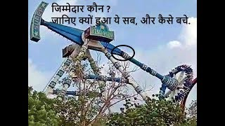 Who is responsible and why discovery rides collapse at Kankaria Adventure World amusement park