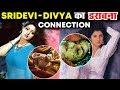 क्या है sridevi और divya bharti का खौफनाक connection?