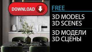Скачать 3D Модели БЕСПЛАТНО! Download 3D model for 3D Max