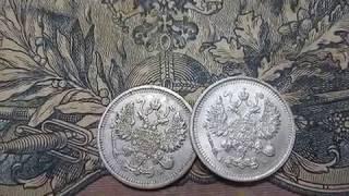 Царское серебро монеты 10 копеек Санкт-Петербург СПБ 10 копеек 1915 год Петроград Нумизматика Россия
