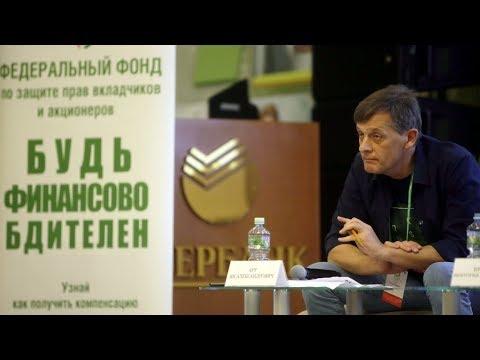 Конференция «Территория финансовой безопасности» - 03.10.2019