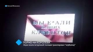 """Порно на Королева: экран возле патрульной полиции транслировал """"клубничку"""""""