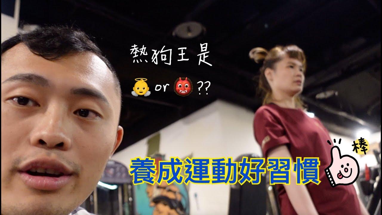 IFBB PRO 超級熱狗王 | 帶老婆訓練 Vlog