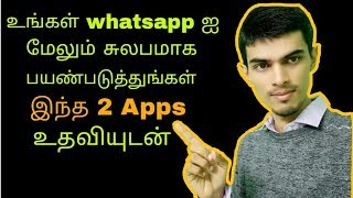 Cool Android Apps for WhatsApp to Power User தமிழ் | Tamil