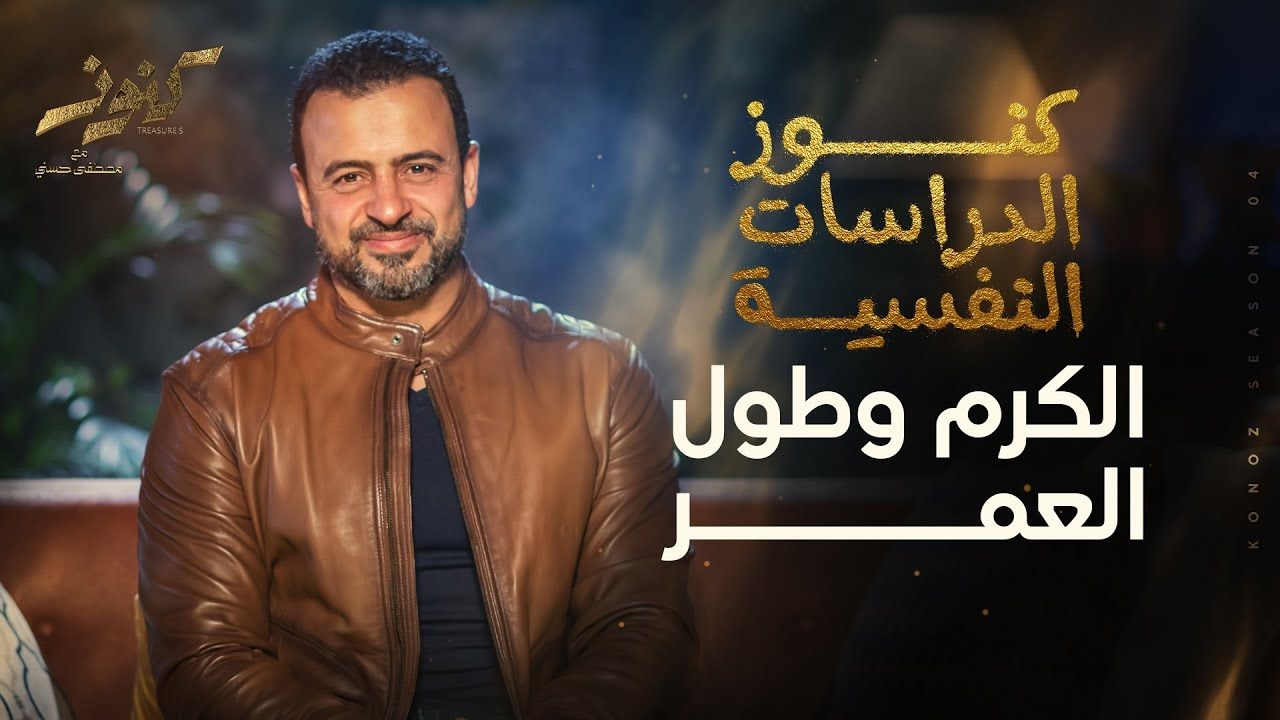 الكرم وطول العمر - مصطفى حسني