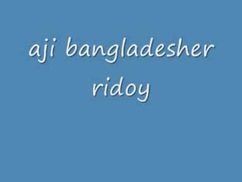 Bangla song-aji bangladesher ridoy