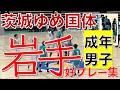 """【茨城国体2019】成年男子""""岩手""""〜好プレー集〜(もりもり部屋☆Basketball)"""