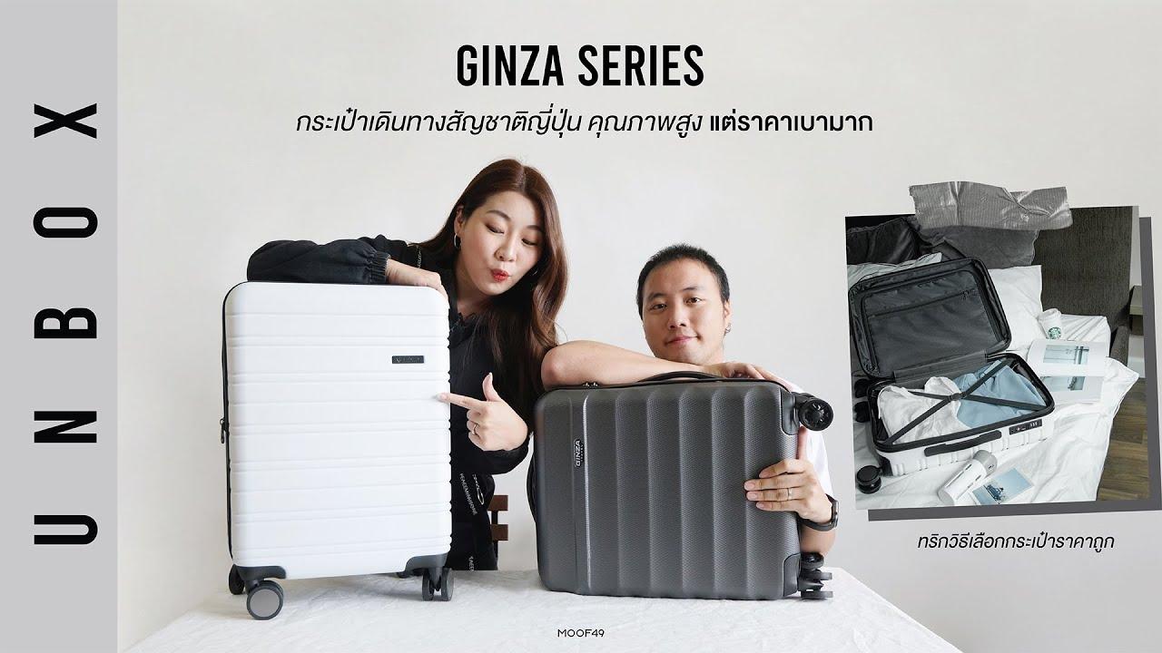 กระเป๋าเดินทาง หลักร้อย! ถูกและดีควรเลือกอย่างไร กับ Ginza Series I UNBOX I MOOF49
