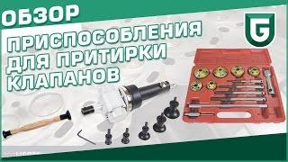 Обзор инструментов для притирки клапанов