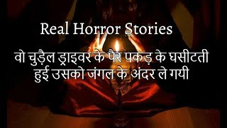 2019 Real Horror Stories from India- Hindi Horror Stories