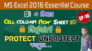 MS Excel 2016 Essential Course_Protect/Unprotect Excel Cell/Sheet/Workbook Bangla #Part-16