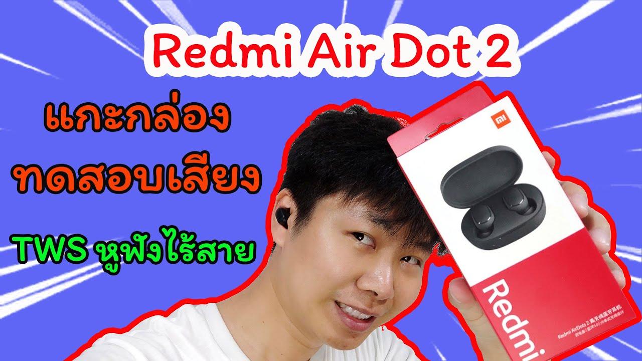 รีวิวหูฟัง Redmi Airdots2  หูฟังไร้สายรุ่นใหม่ล่าสุดจาก Xaiomi ทดสอบเสียง หูฟังไร้สาย TWS