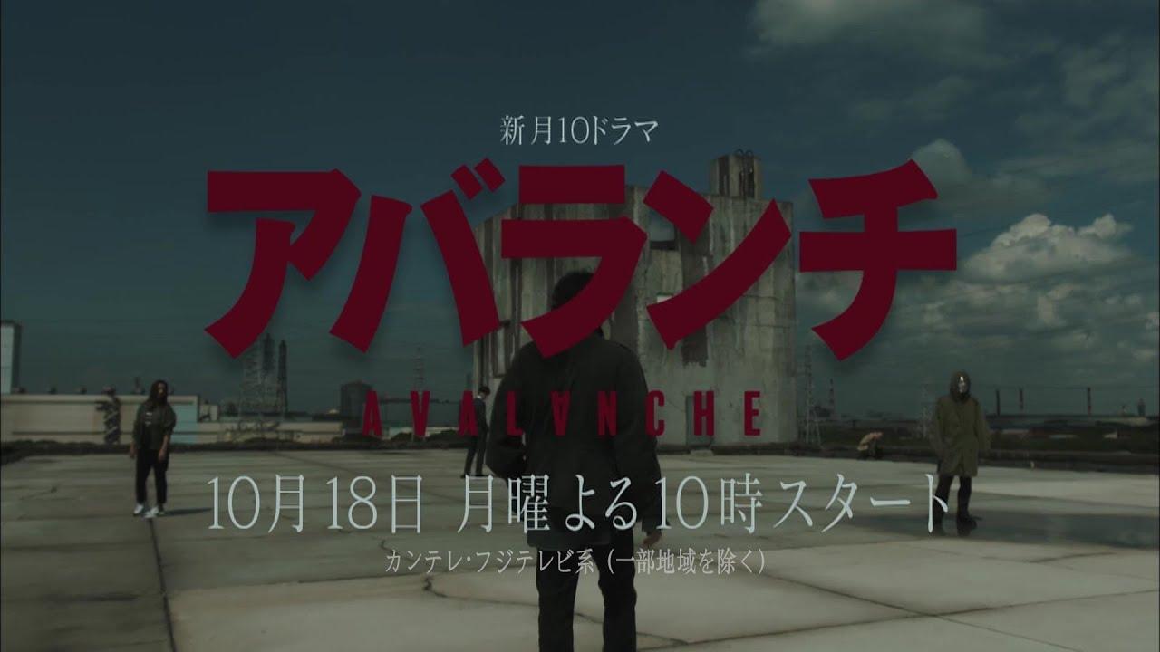 新月10ドラマ『アバランチ』Teaser 第2弾 32秒ver.